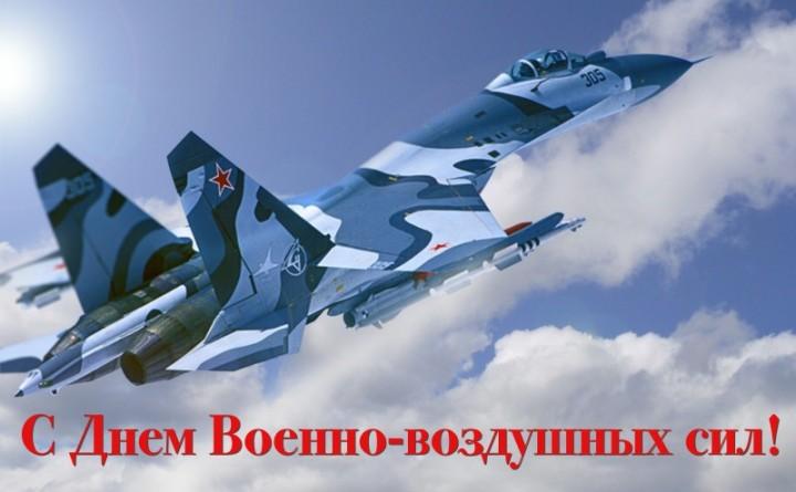 Открытка. День военно-воздушных сил. Поздравляем