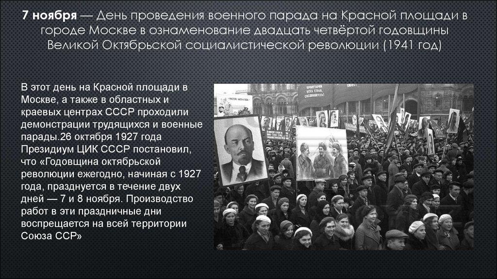 Демонстрация в честь праздника