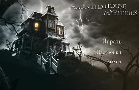 Тайны дома с привидениями | Haunted House Mysteries (Rus)