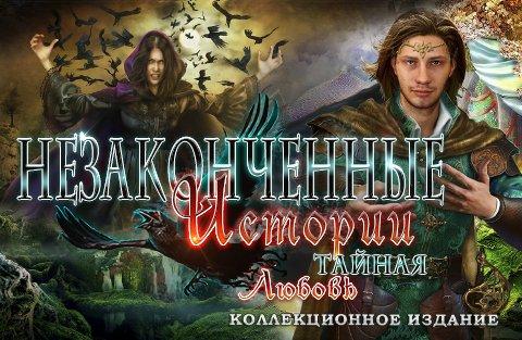 Незаконченные истории: Тайная любовь | Unfinished: Tales Illicit Love. CE (Rus)