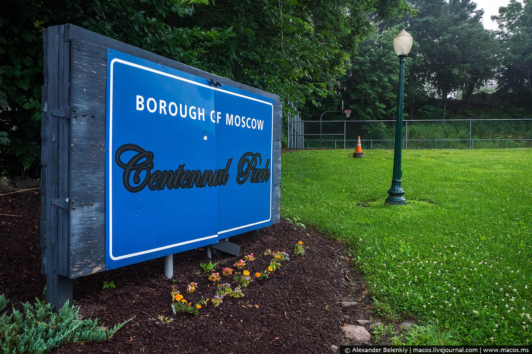 К столетию Москвы (2008 год) открыли новый парк с баскетбольной площадкой и большой лужайкой. Да, не
