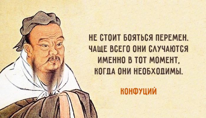 25 мудрейших цитат Конфуция (3 фото)
