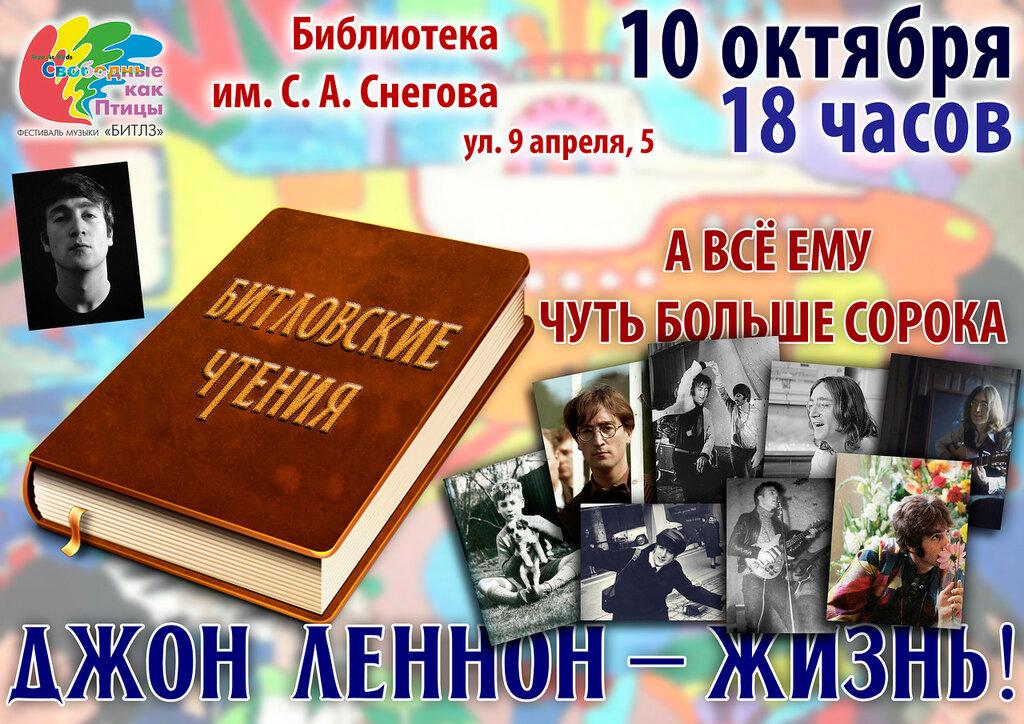 Битловские чтения – «Джон Леннон – жизнь»