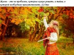 Афоризм78520 (осень).jpg