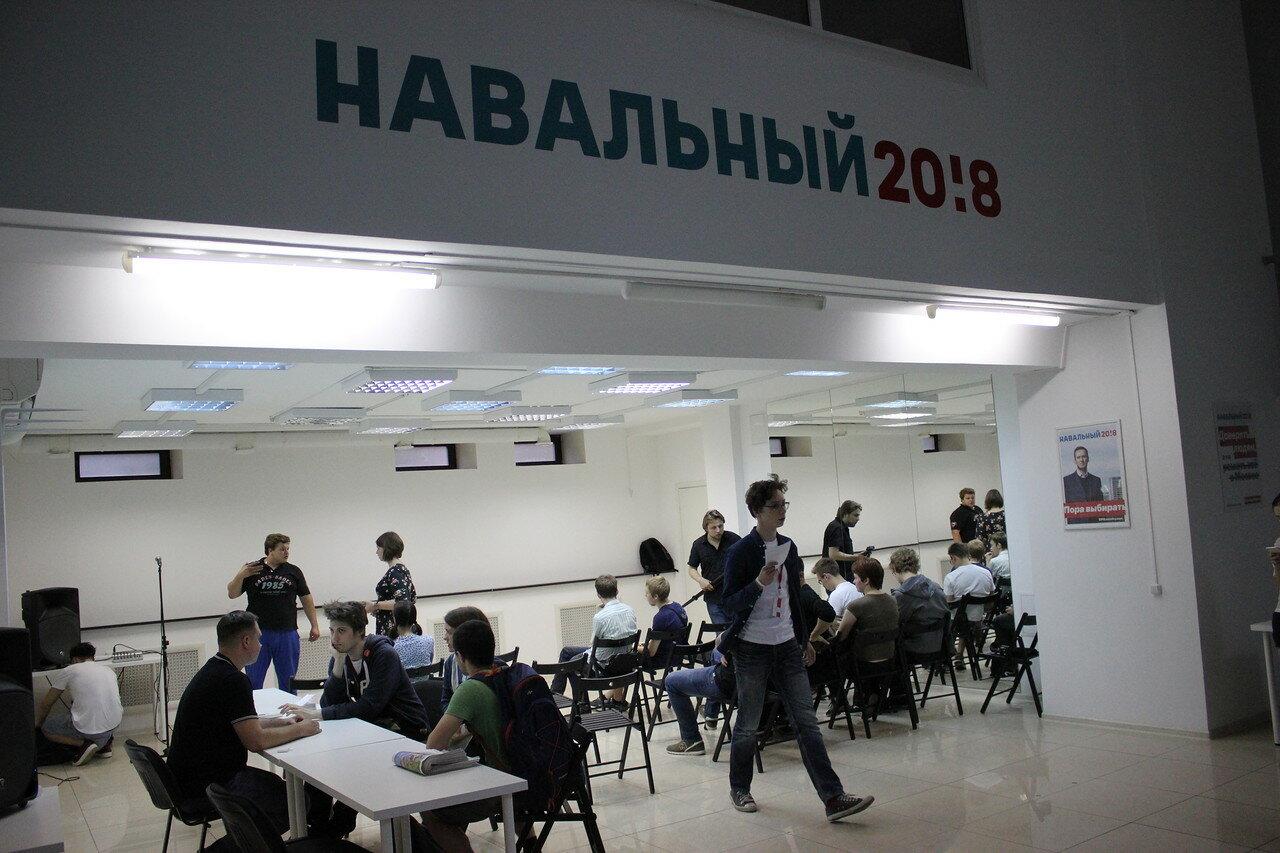 Новый штаб Навального в Москве