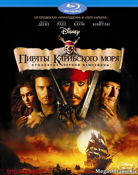 Пираты Карибского моря: Проклятие Чёрной Жемчужины / Pirates of the Caribbean: The Curse of the Black Pearl (2003/BDRip/HDRip)