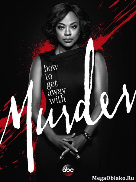 Как избежать наказания за убийство / How to Get Away with Murder - Полный 2 сезон [2015-2016, WEB-DLRip | WEB-DL 720p] (FOX)