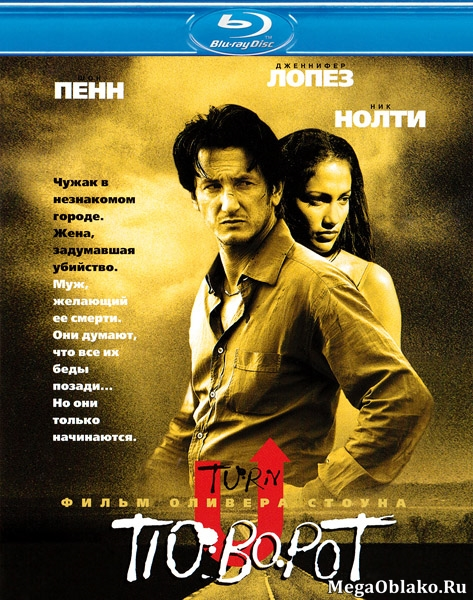 Поворот / U Turn (1997/BDRip/HDRip)