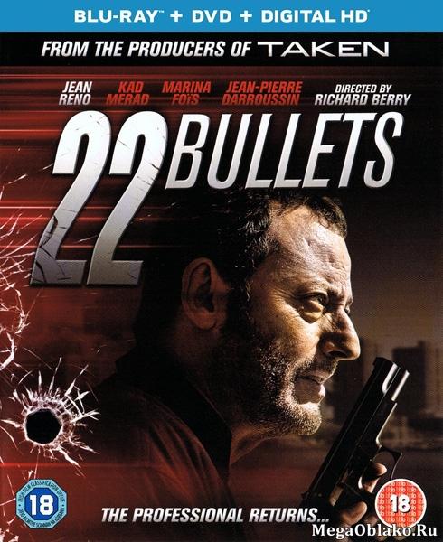 22 пули: Бессмертный / L'immortel (2010/BDRip/HDRip)