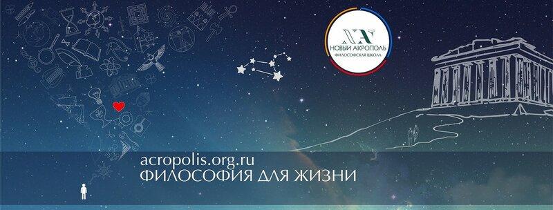 """Философская школа """"Новый Акрополь"""""""