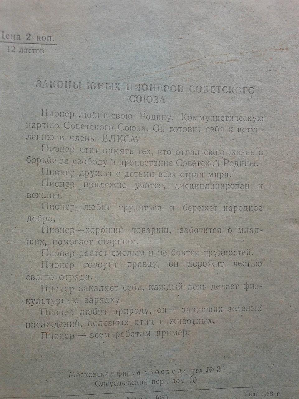 «Законы юных пионеров СССР»