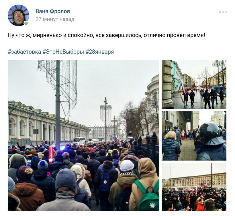 Забастовка Навального 28.01.2018 - 13