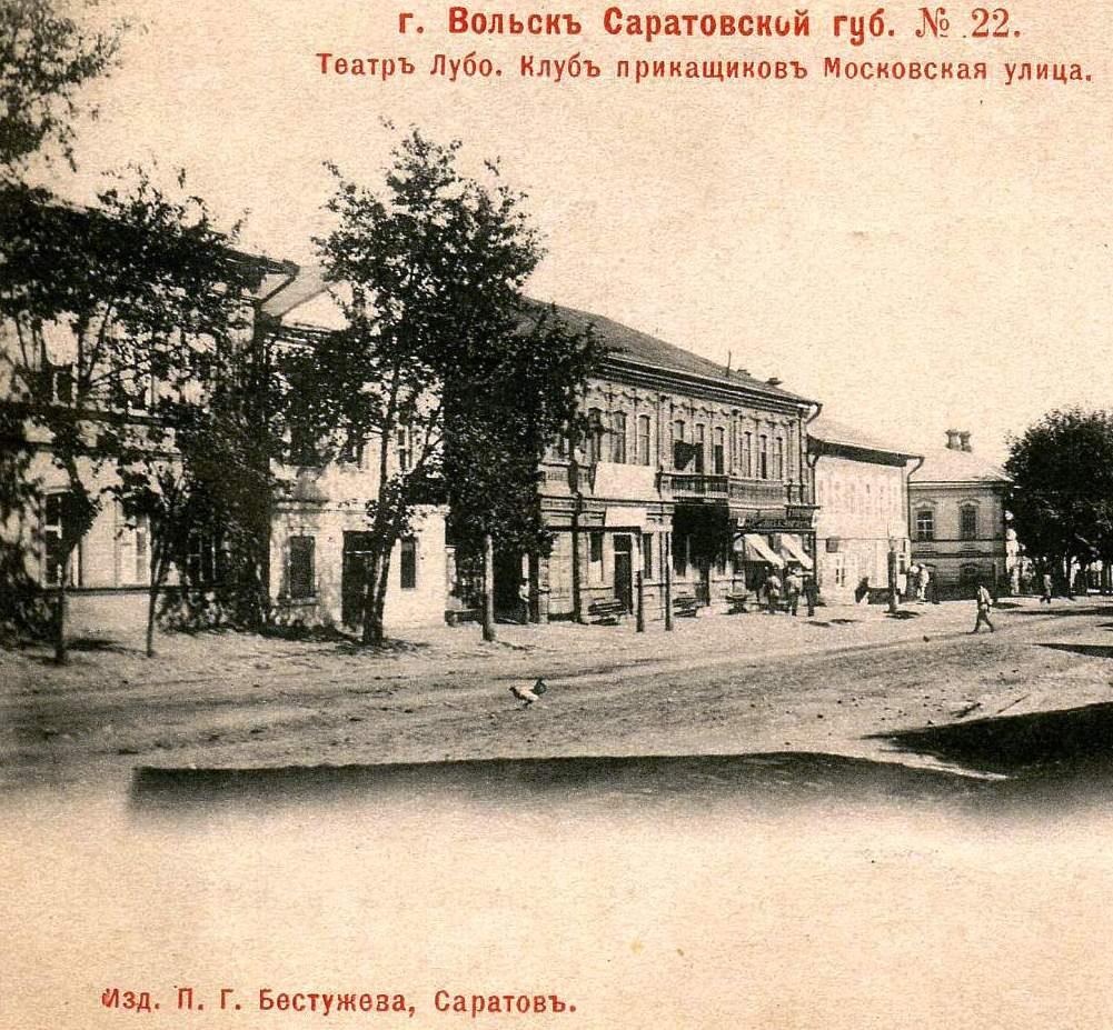 Московская улица. Театр Лубо. Клуб приказчиков