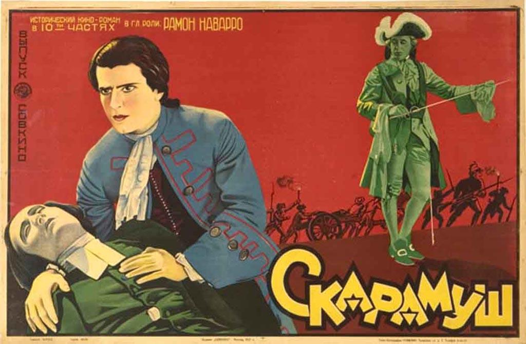 1923. Скарамуш (реж. Рекс Ингрэм)