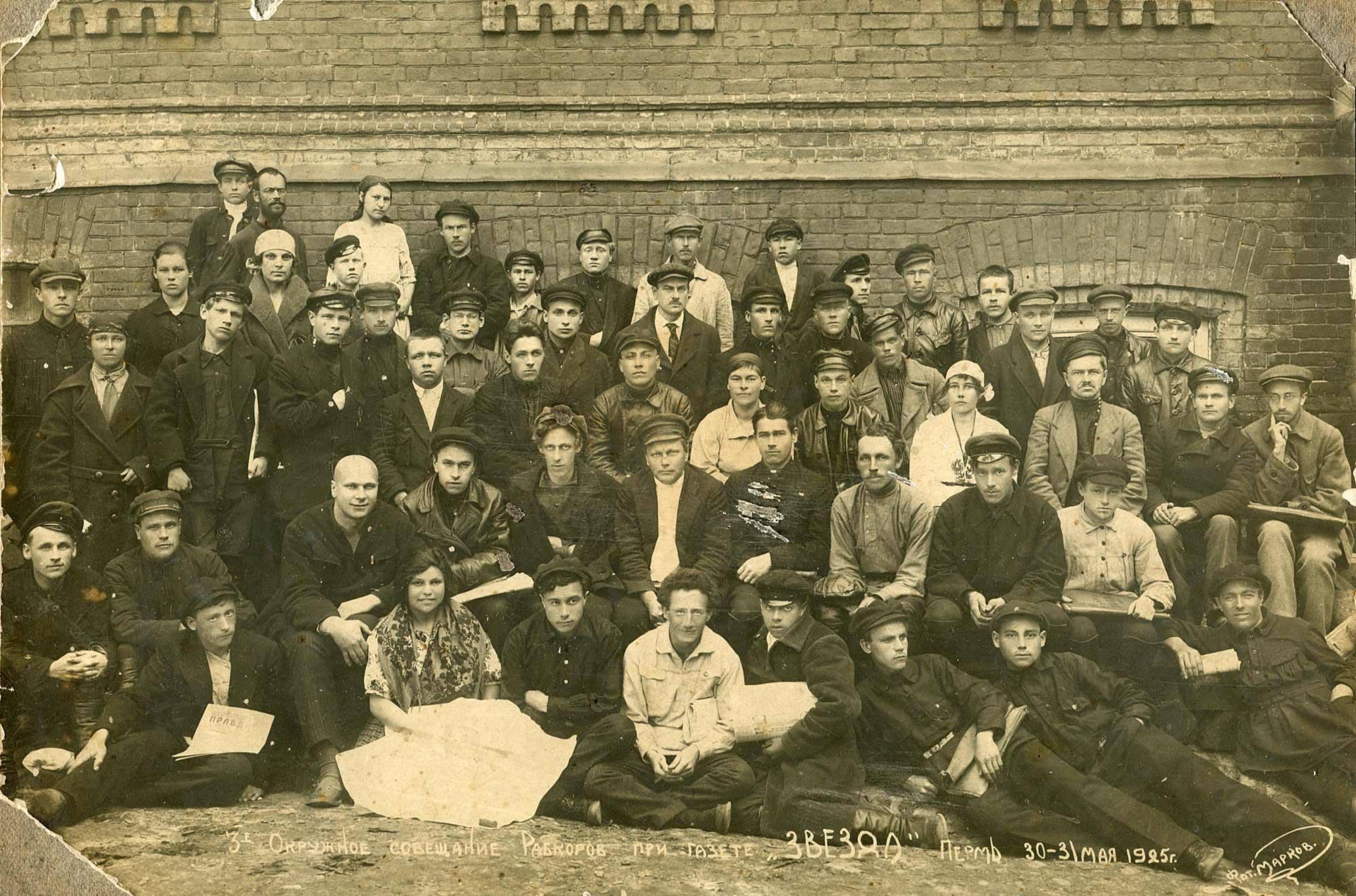 1925. 3-е Окружное совещание Рабкоров при газете Звезда. Пермь, 30-31 мая