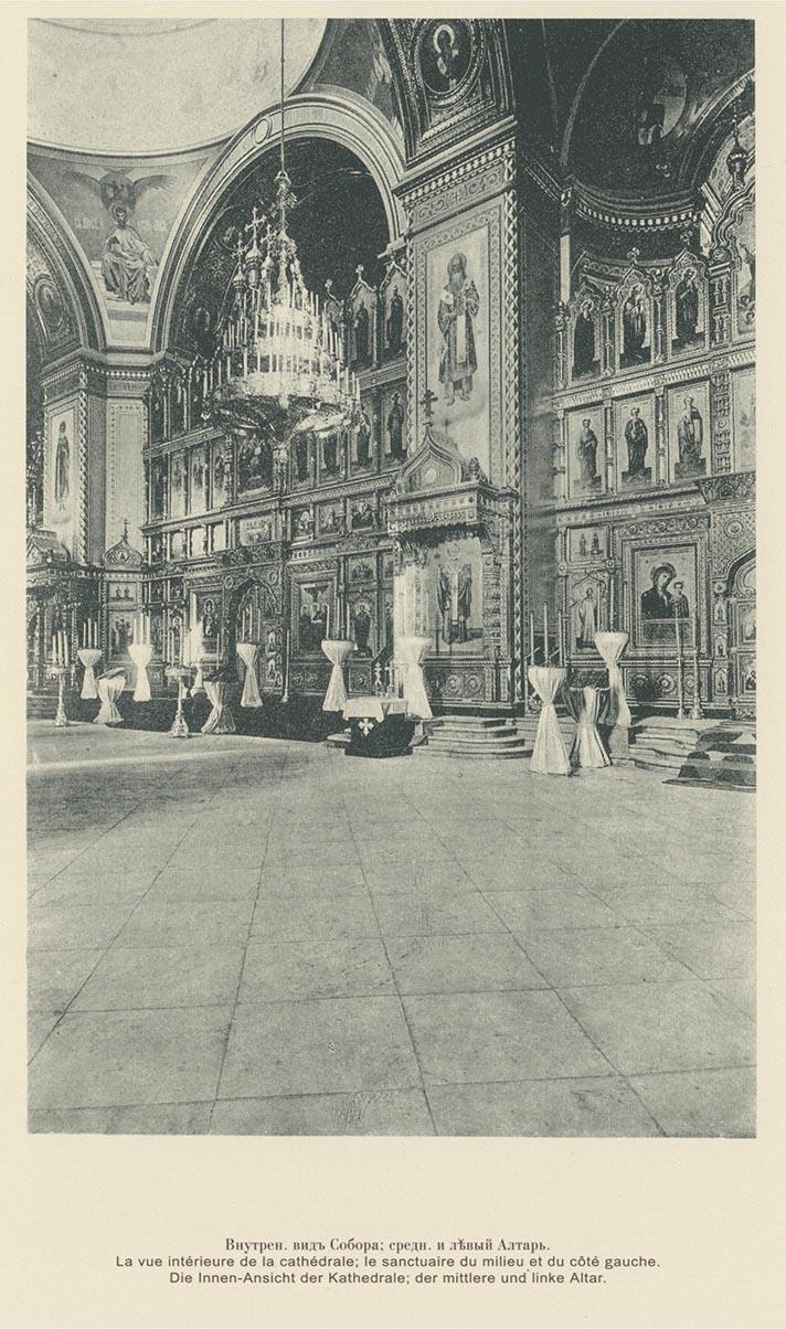 15. Внутренний вид собора. Средний и левый алтарь
