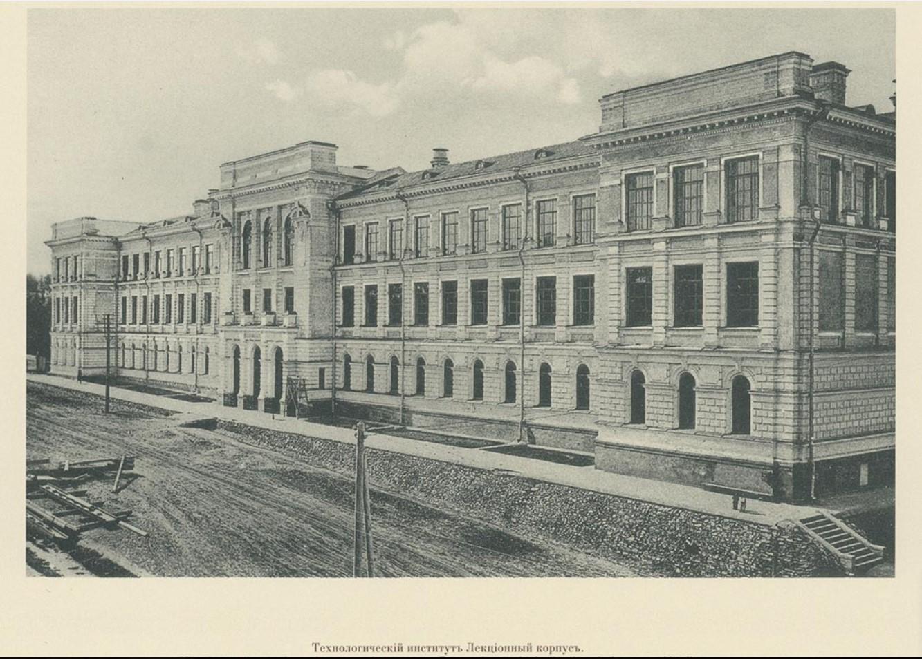 82. Технологический институт. Лекционный корпус