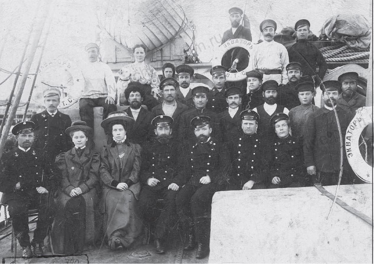 Команда парохода «Экватор»