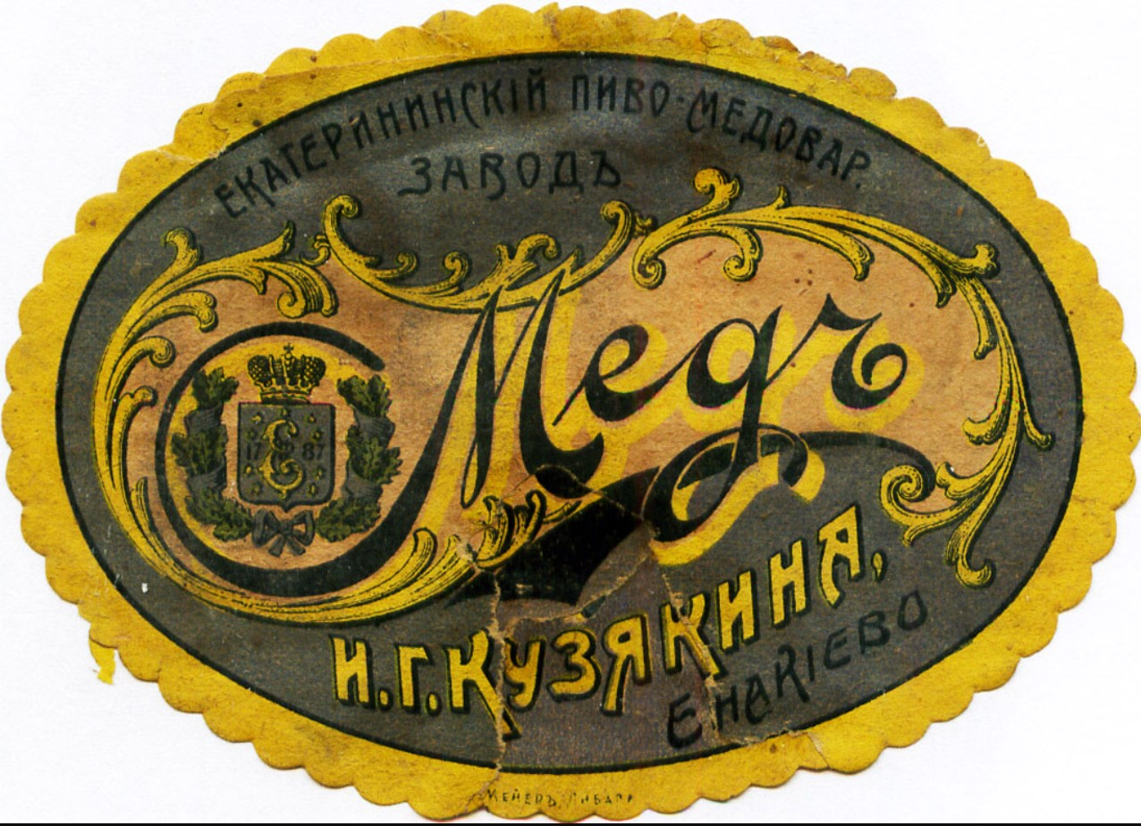 Мёд И.Г.Кузякина
