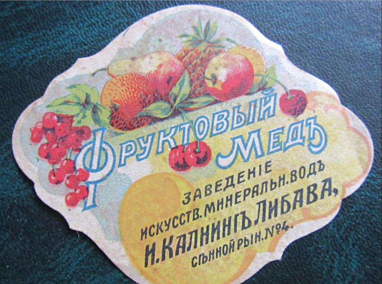 Фруктовый мёд И.Калинкин