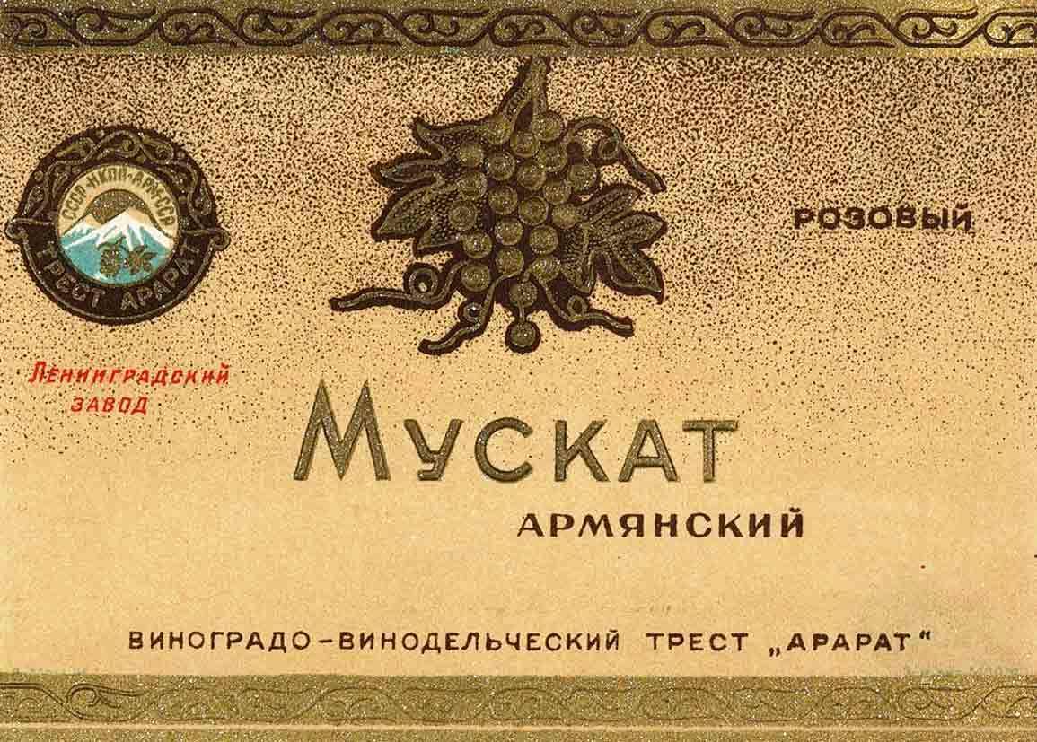 Мускат армянский
