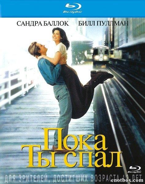 Пока ты спал / While You Were Sleeping (1995/BDRip/HDRip)