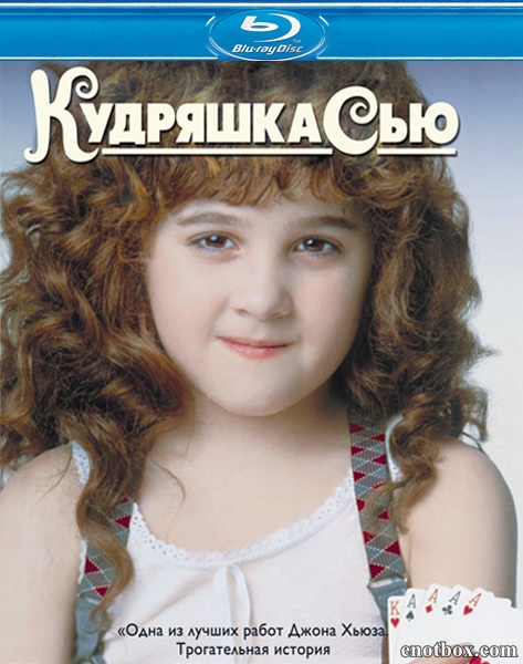 Кудряшка Сью / Curly Sue (1991/BDRip/HDRip)