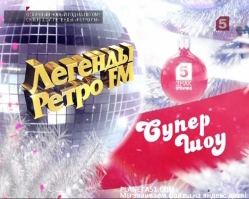 Легенды Ретро FM (эфир 2016.01.01) / 2016 / РУ / SATRip + DVB