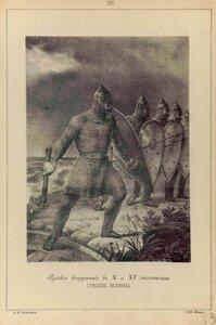 26. Русское вооружение в Х и ХI веках. Пешие воины
