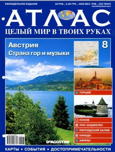 Книга Журнал: Атлас. Целый мир в твоих руках №8 (2010)