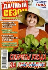 Журнал Дачный сезон №2 2015