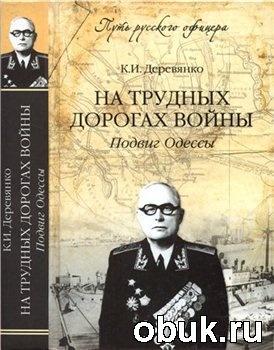 Книга На трудных дорогах войны. Подвиг Одессы