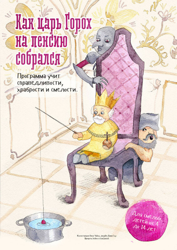Tsar-gorokh.jpg