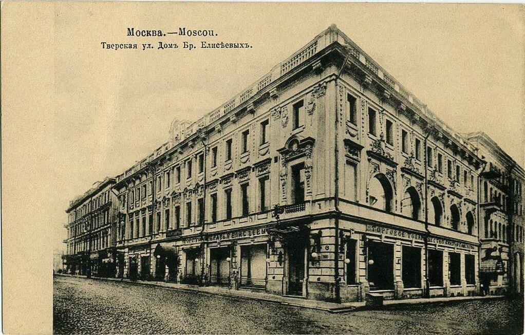Тверская. Елисеевский магазин