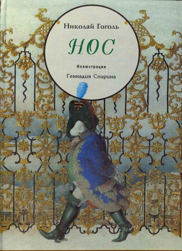 Книга была другая, все повести Гоголя вместе