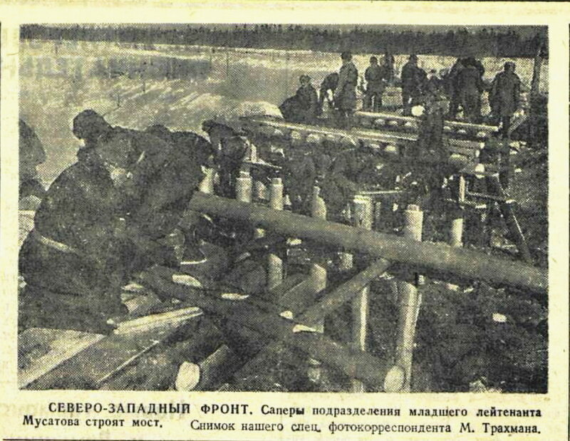 Красная звезда 17 марта 1942
