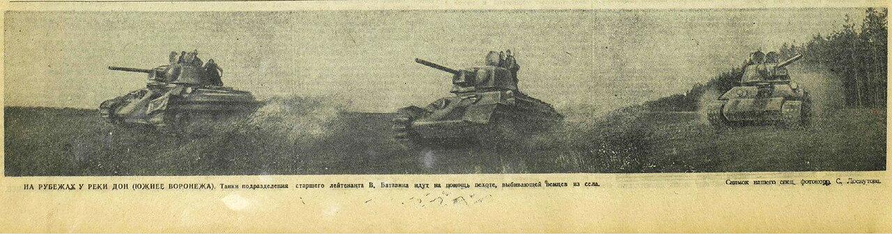 Красная звезда, 19 июля 1942 года