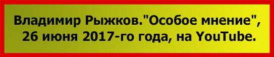Рыжков Владимир об оппозиции, экстремизме и сексотах, таблички