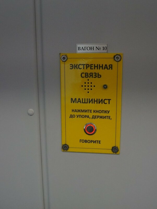 Аппаратура связи пассажир-машинист ЭП2Д