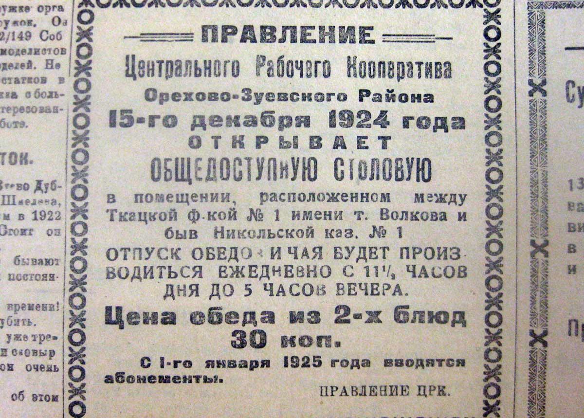 1924-3.jpg