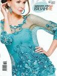 Журнал Мод 609