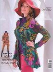 Журнал Мод № 602