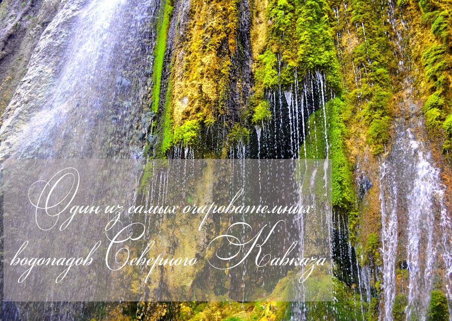 Один из самых очаровательных водопадов Северного Кавказа
