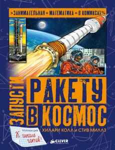 Rocket_Rus_Cover_CV_PG_906951-40-33.jpg