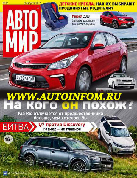 Автомир №32 2017