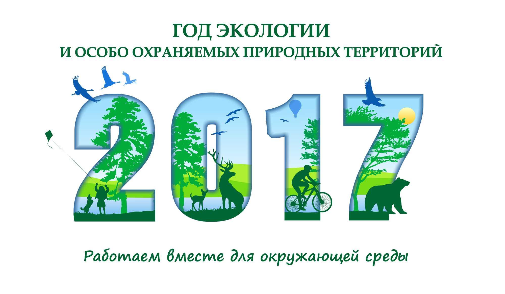 картинки к году экологии