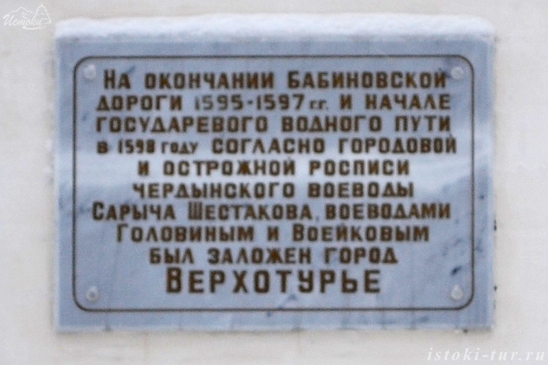 памятная_доска_pamyatnaya_doska