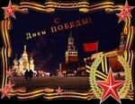 Открытка. С Днем Победы! 9 мая. Звезды на Красной площади открытки фото рисунки картинки поздравления