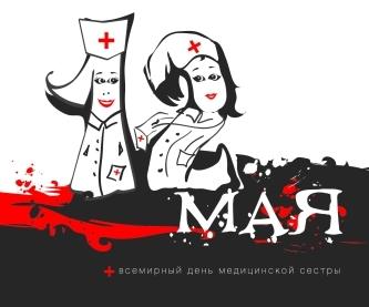Открытка Всемирный день медицинской сестры! 12 мая
