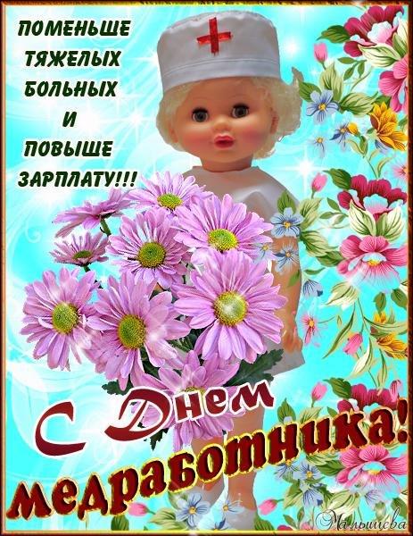 С днем медработника! Цветы. Поменьше тяжелых больных открытки фото рисунки картинки поздравления